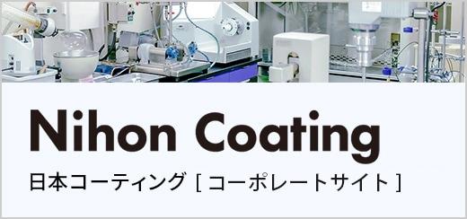 日本コーティングコーポレートサイト