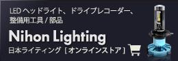 日本ライティングオンラインストア