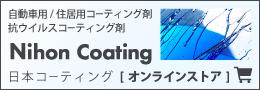 日本コーティング オンラインストア
