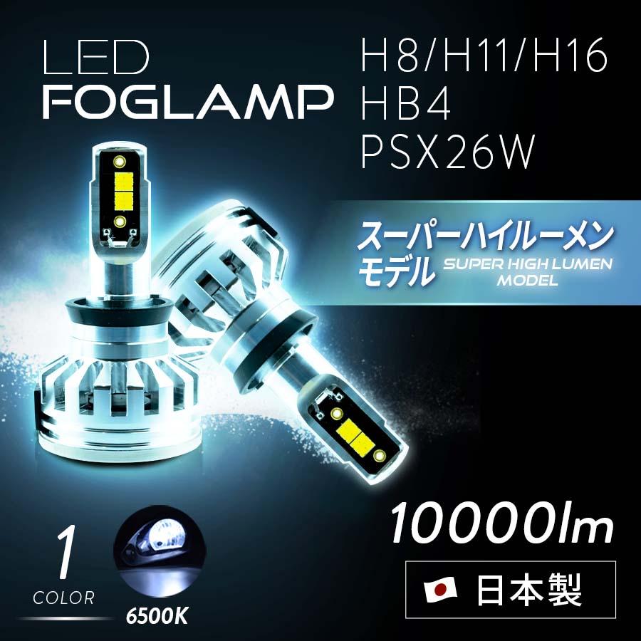 日本製の爆光フォグライト