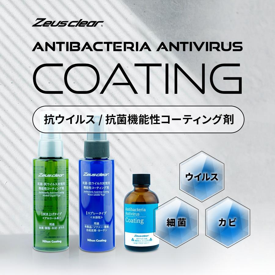 抗菌コーティング