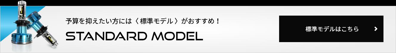 標準モデルはこちら