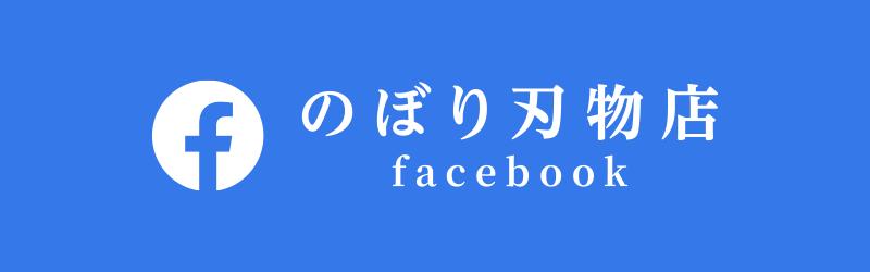 のぼり刃物店facebook