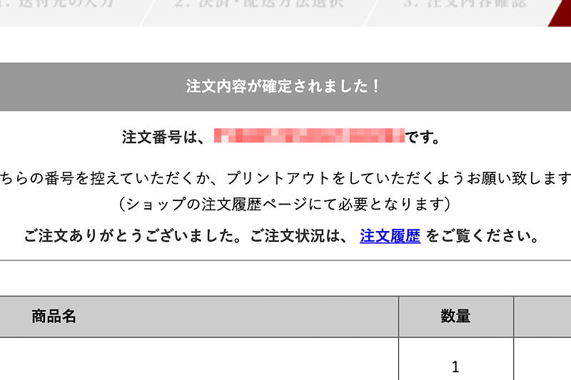 お買い物の仕方 ステップ7 ありがとうございます。ご注文が確定されました