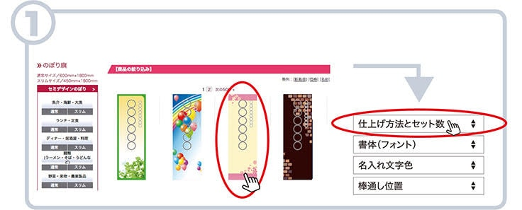 のぼり旗<span>の</span>「サイズ」・「基本柄」・「セット数」を選択イメージ