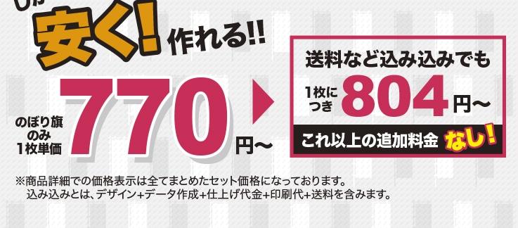 安く作れる!!のぼり旗のみ1枚単価770円〜