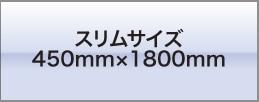 スリムサイズ450mm×1800mm