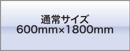 通常サイズ600mm×1800mm