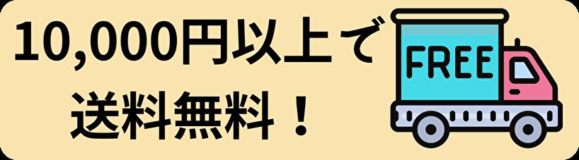 """""""1万円以上で送料無料"""""""
