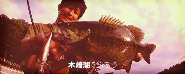 木崎湖バス釣り攻略法