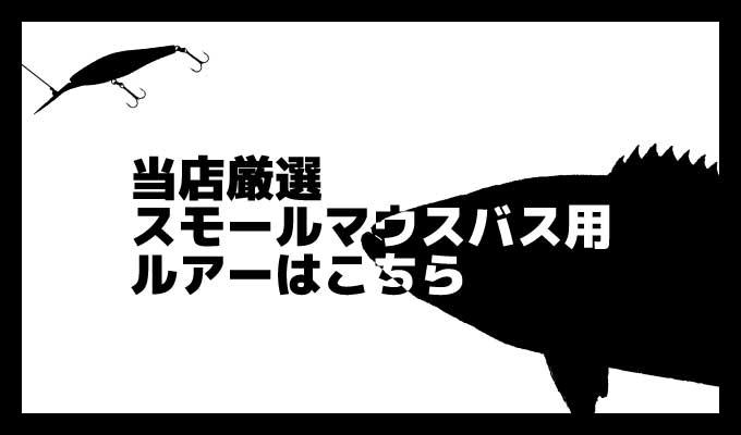 スモールマウスバス専用ルアー