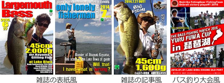 バス釣りオリジナルポスター制作