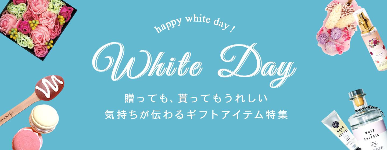 ホワイトデーギフト特集