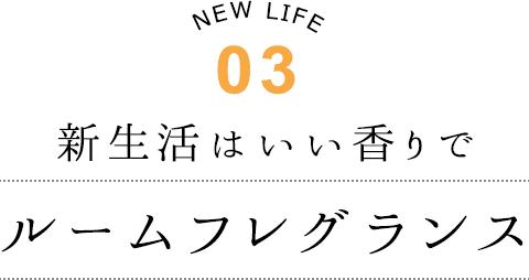 03 新生活はいい香りで ルームフレグランス