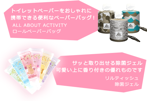 トイレットペーパーをおしゃれに携帯できる便利なペーパーバッグ!ALL ABOUT ACTIVITYロールペーパーバッグ / サッと取り出せる除菌ジェル可愛い上に香り付きの優れものです。リルティッシュ除菌ジェル