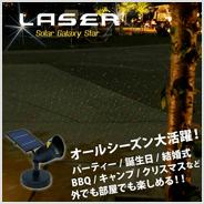 STAR LASER ソーラータイプ