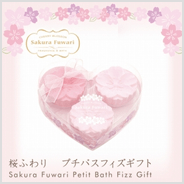 桜ふわり プチバスフィズギフト
