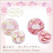 桜ふわり ガーデンフラワー