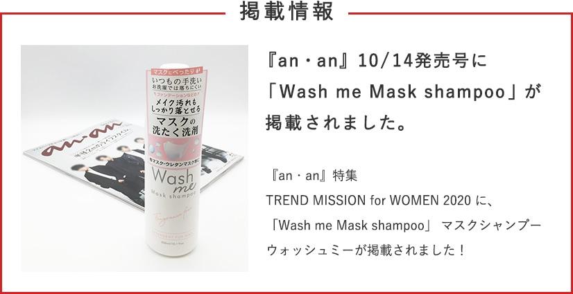 マスク専用洗剤 マスクシャンプー 掲載情報
