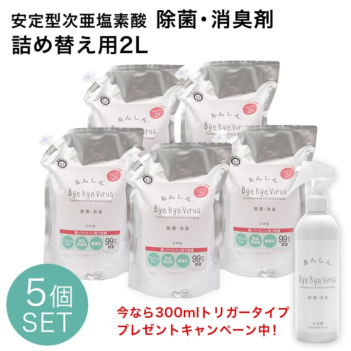 バイバイウイルス 除菌消臭ミスト 除菌消臭ミスト 詰替タイプ2L5個セット