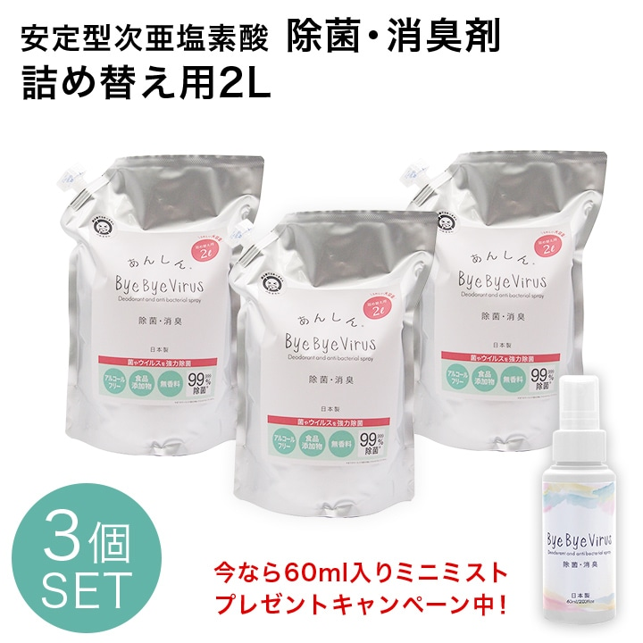 バイバイウイルス 除菌消臭ミスト 詰替タイプ2L3個セット