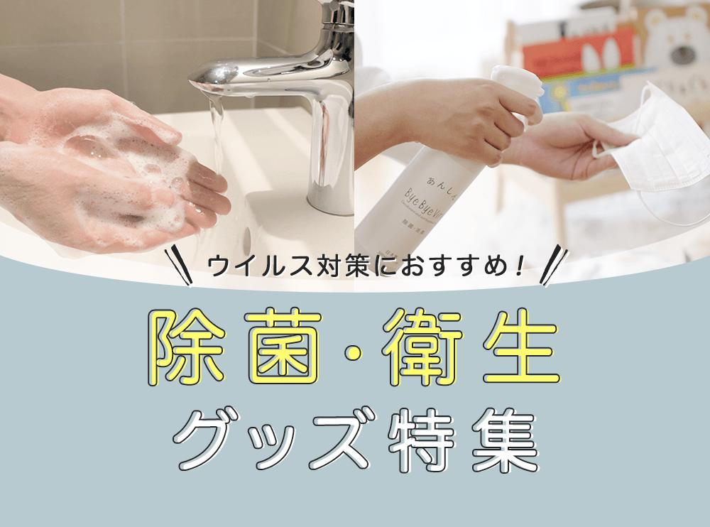 除菌・衛生特集