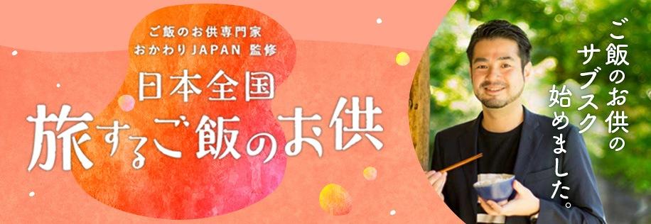 日本全国旅するご飯のお供