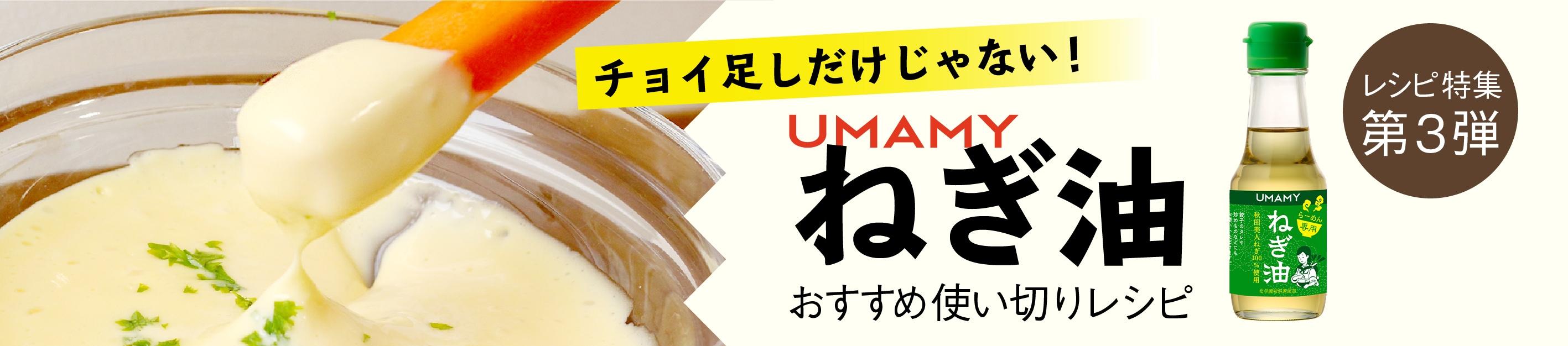 UMAMYねぎ油のアレンジレシピ