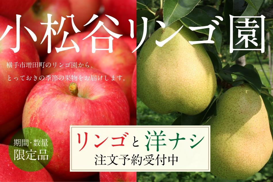 小松谷リンゴ園