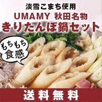 UMAMYきりたんぽ鍋