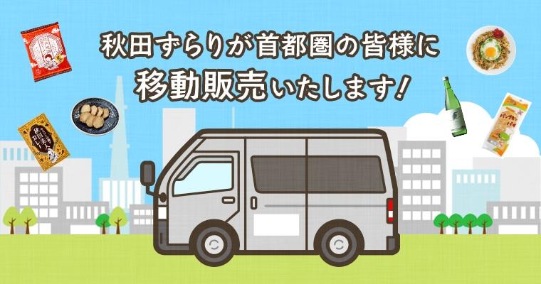 秋田ずらりが首都圏の皆様に移動販売いたします!