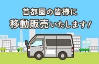 秋田ずらりが移動販売します!