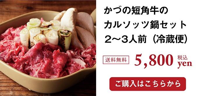 かづの短角牛のカルソッツ鍋2〜3人前(冷蔵便)