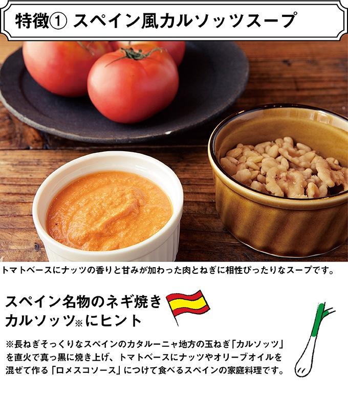 特徴� スペイン風カルソッツスープ