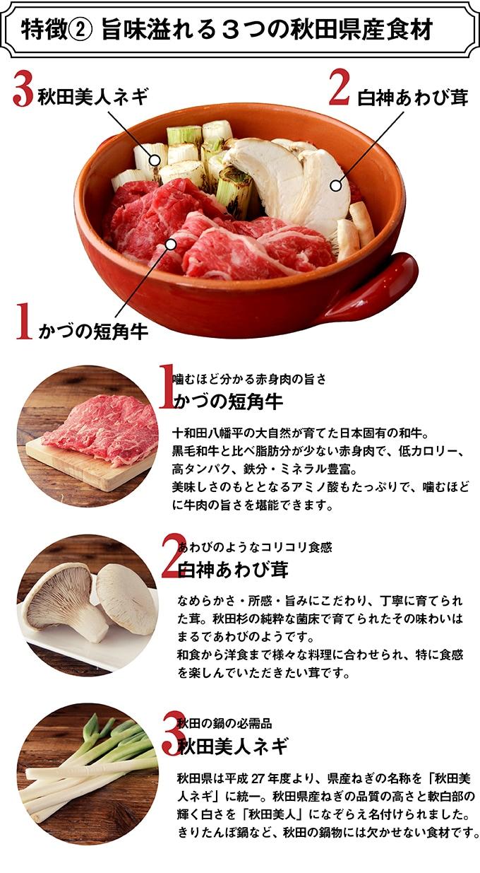 特徴� 旨味溢れる3つの秋田県産食材