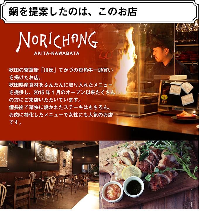 鍋を提案したのは、このお店、肉バル・ノリチャン
