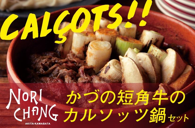肉バル・ノリチャンのカルソッツ鍋特集