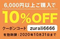 6000円以上ご購入で10%OFF!クーポンコード:surali6666、有効期限:2020年10月31日まで