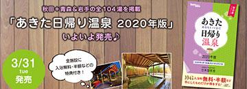 秋田+温泉&岩手の全104湯を掲載 あきた日帰り温泉 2020年版 いよいよ発売 3月31日 tue 発売
