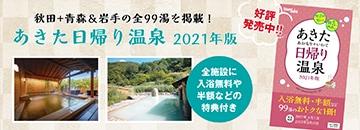 温泉ガイド2021