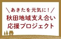 秋田地域支え合い応援プロジェクトはこちら