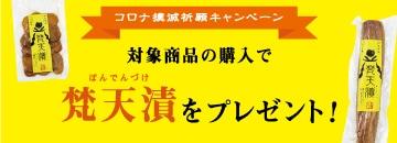 コロナ撲滅キャンペーン 対象商品購入で梵天漬プレゼント!