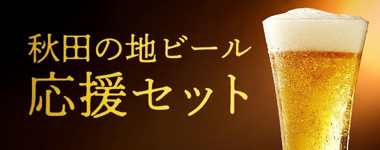 秋田の地ビール応援セット