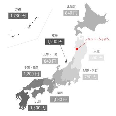 送料の全国地図