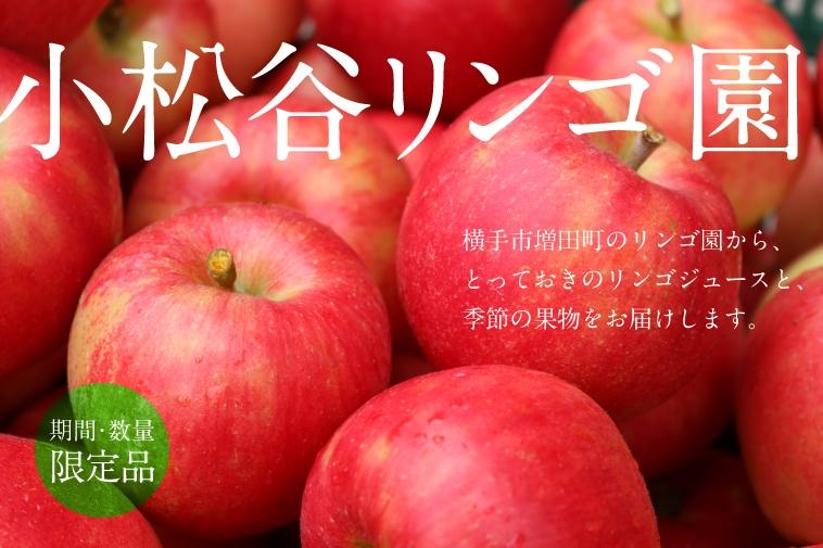 小松谷りんご園