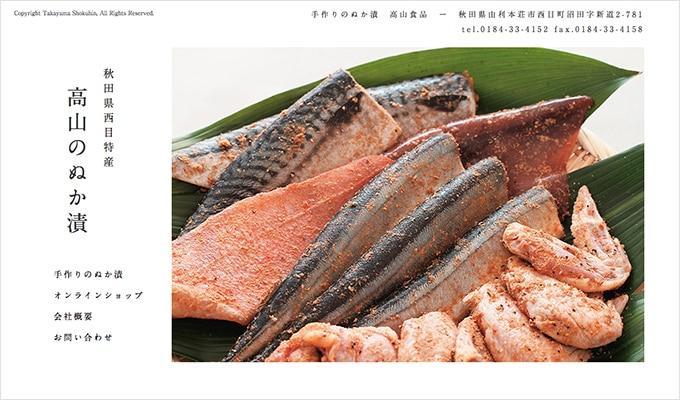 高山食品の公式サイト