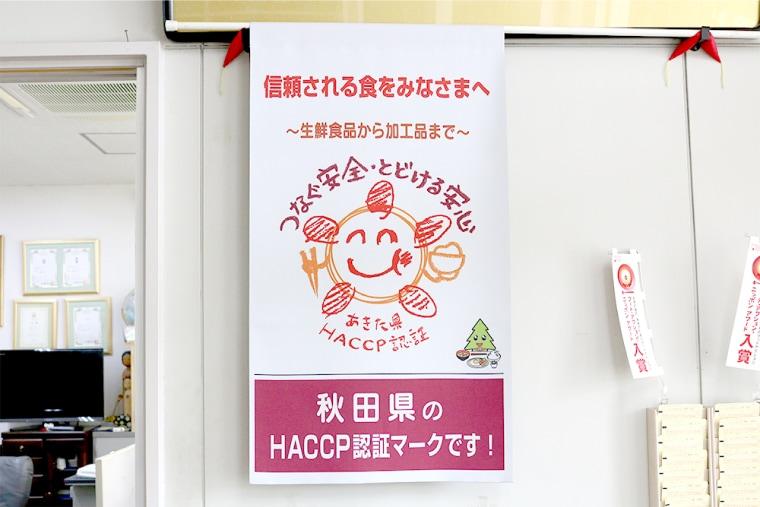 HACCP第1号