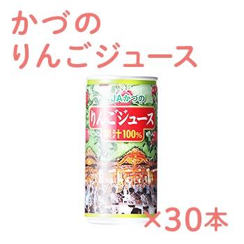 かづのりんごジュース