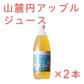 山麓園アップルジュース