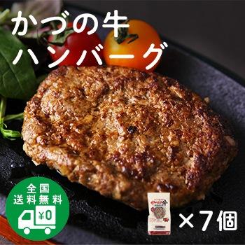 かづの牛ハンバーグ